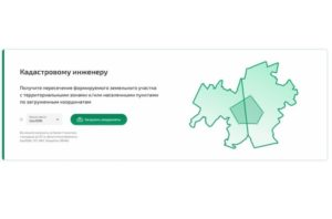 Жители Волоколамского округа могут узнать информацию по земельному участку, не выходя из дома