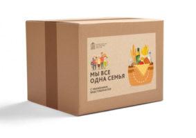 Лотошинские многодетные семьи, находящиеся в трудной жизненной ситуации, получат продуктовые наборы