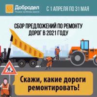 Шаховчане могут принять участие в опросе по ремонту дорог на портале «Добродел»