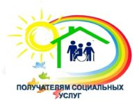 Все социальные услуги в Волоколамском городском округе можно оформить не повергая себя риску заражения