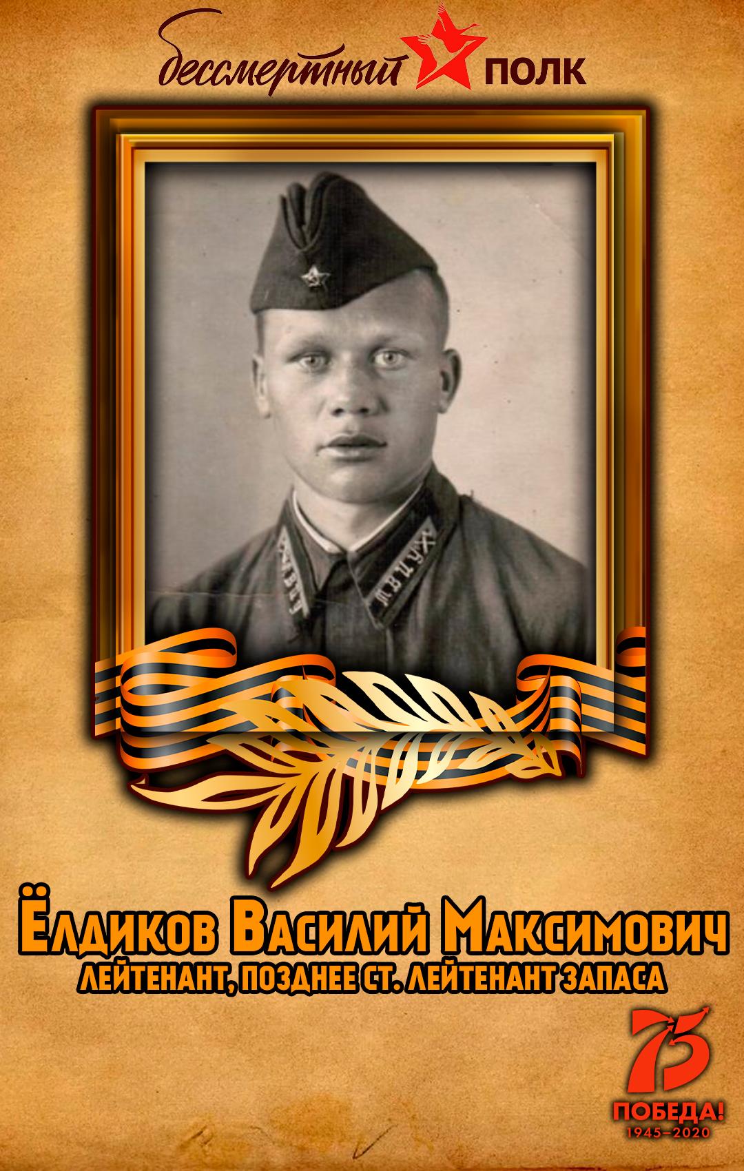 Ёлдиков-Василий-Максимович