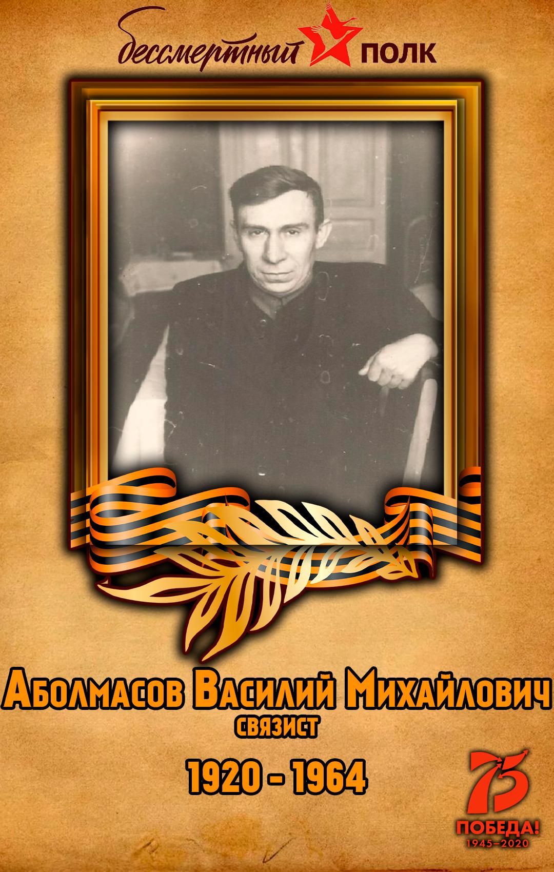 Аболмасов-Василий-Михайлович