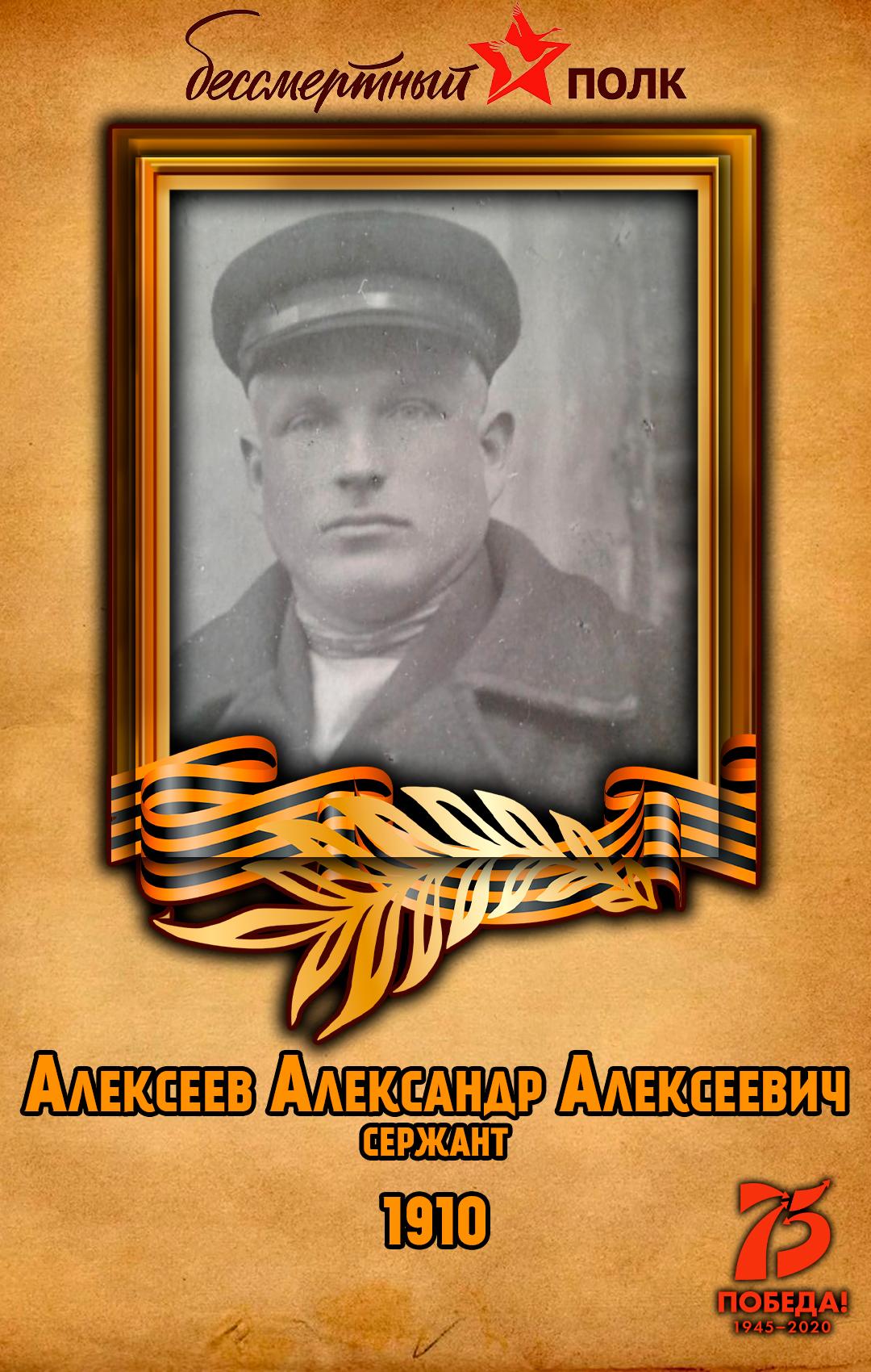 Алексеев-Александр-Алексеевич