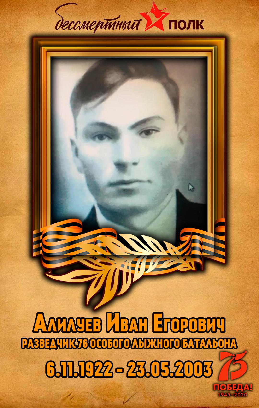 Алилуев-Иван-Егорович