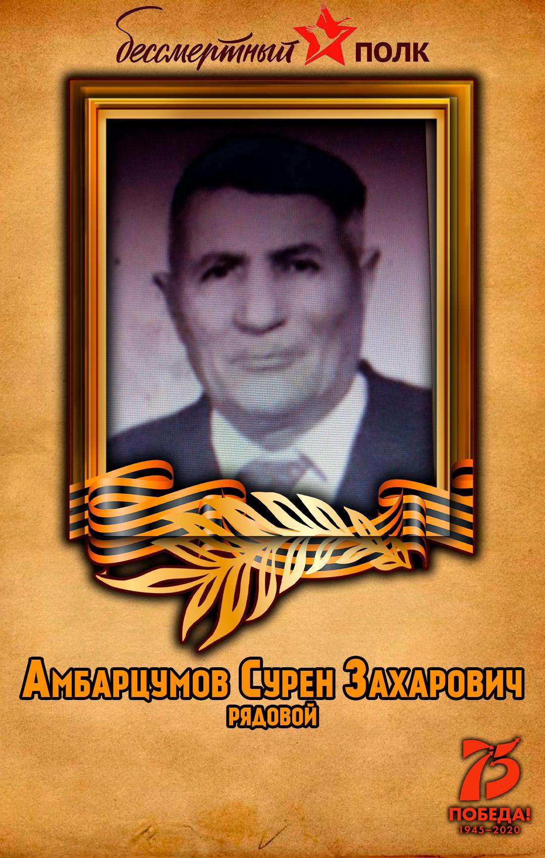 Амбарцумов-Сурен-Захарович