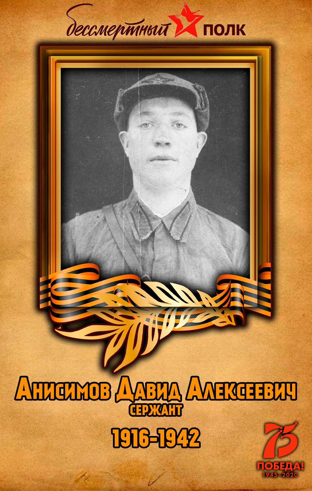 Анисимов-Давид-Алексеевич
