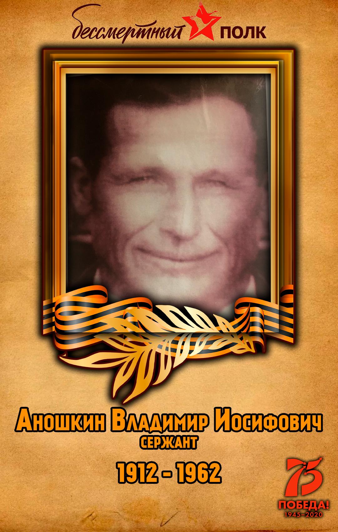 Аношкин-Владимир-Иосифович