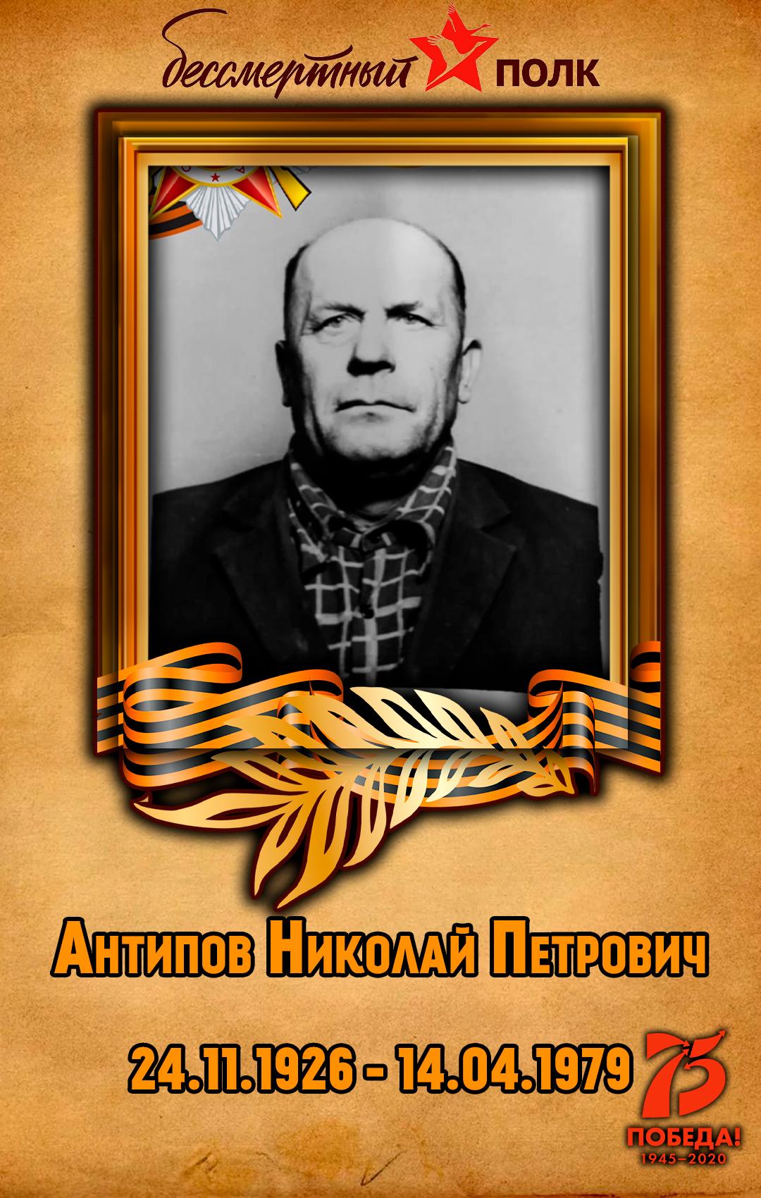 Антипов-Николай-Петрович