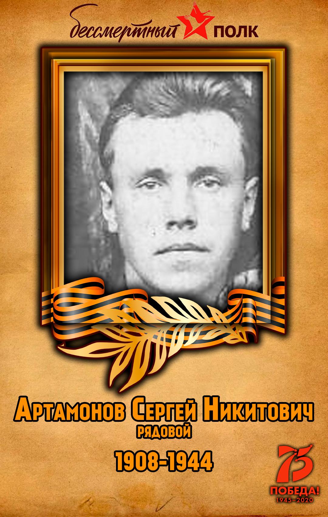 Артамонов-Сергей-Никитович