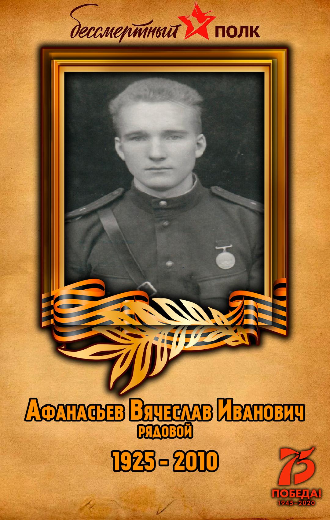 Афанасьев-Вячеслав-Иванович