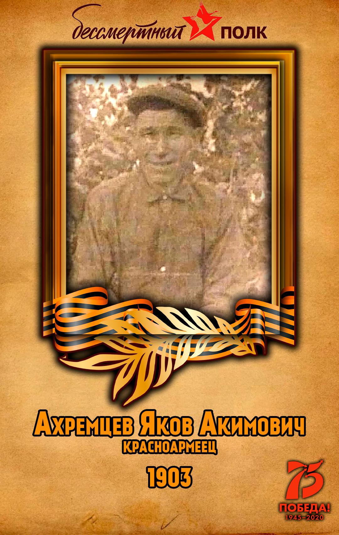 Ахремцев-Яков-Акимович