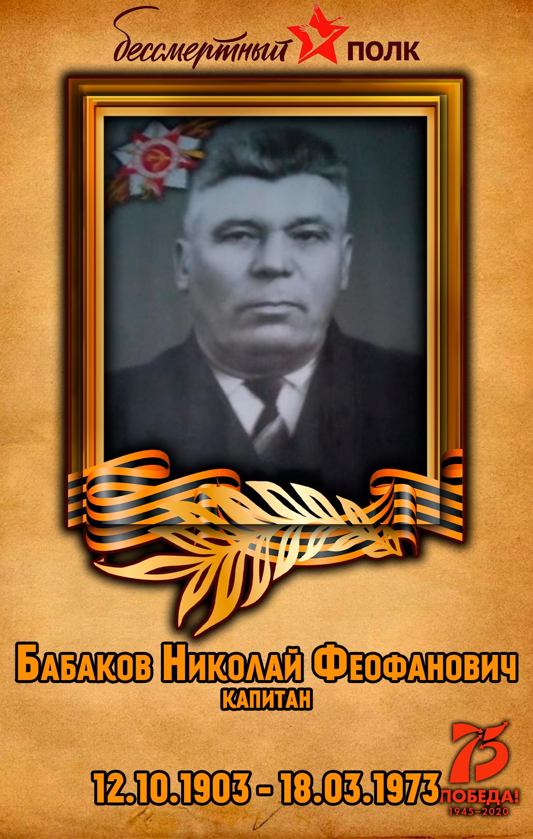 Бабаков-Николай-Феофанович