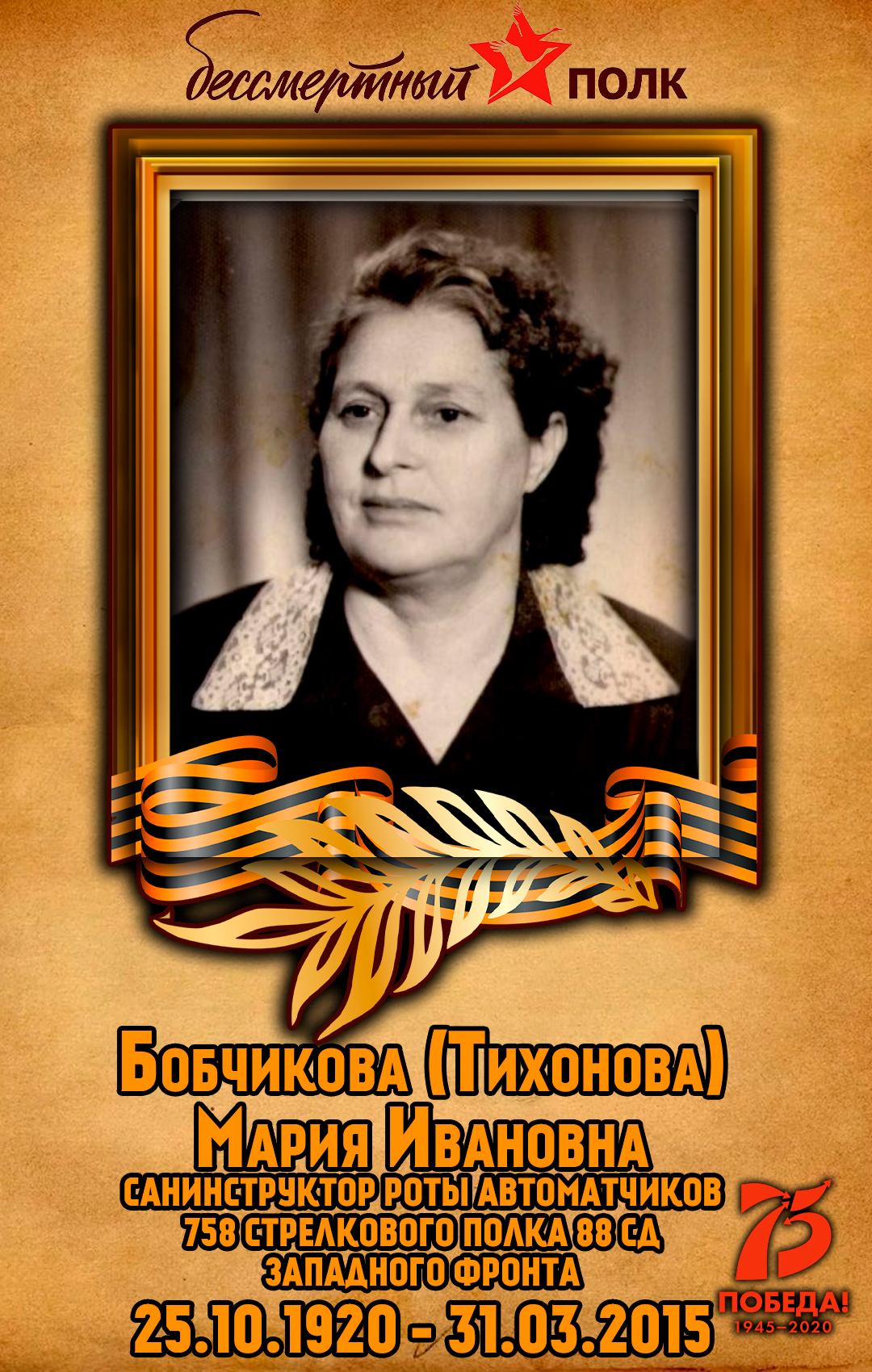 Бабочкина-Мария-Ивановна