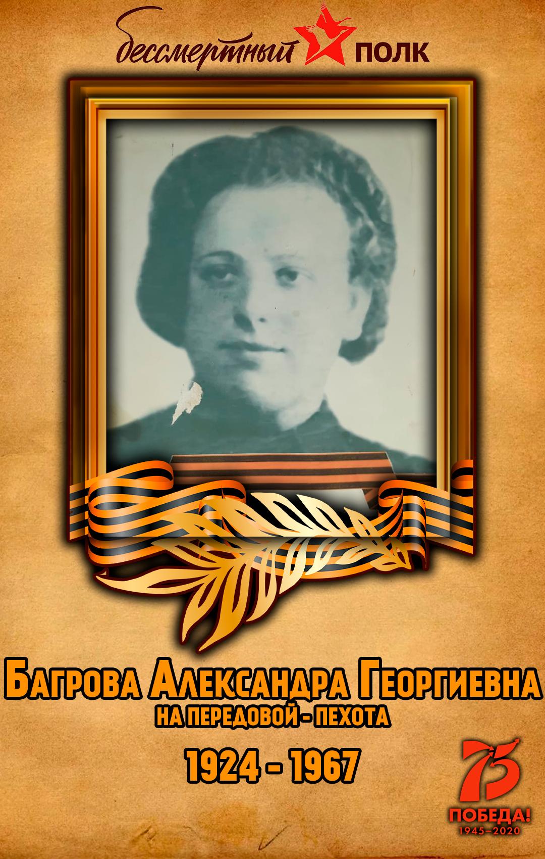 Багрова-Александра-Георгиевна