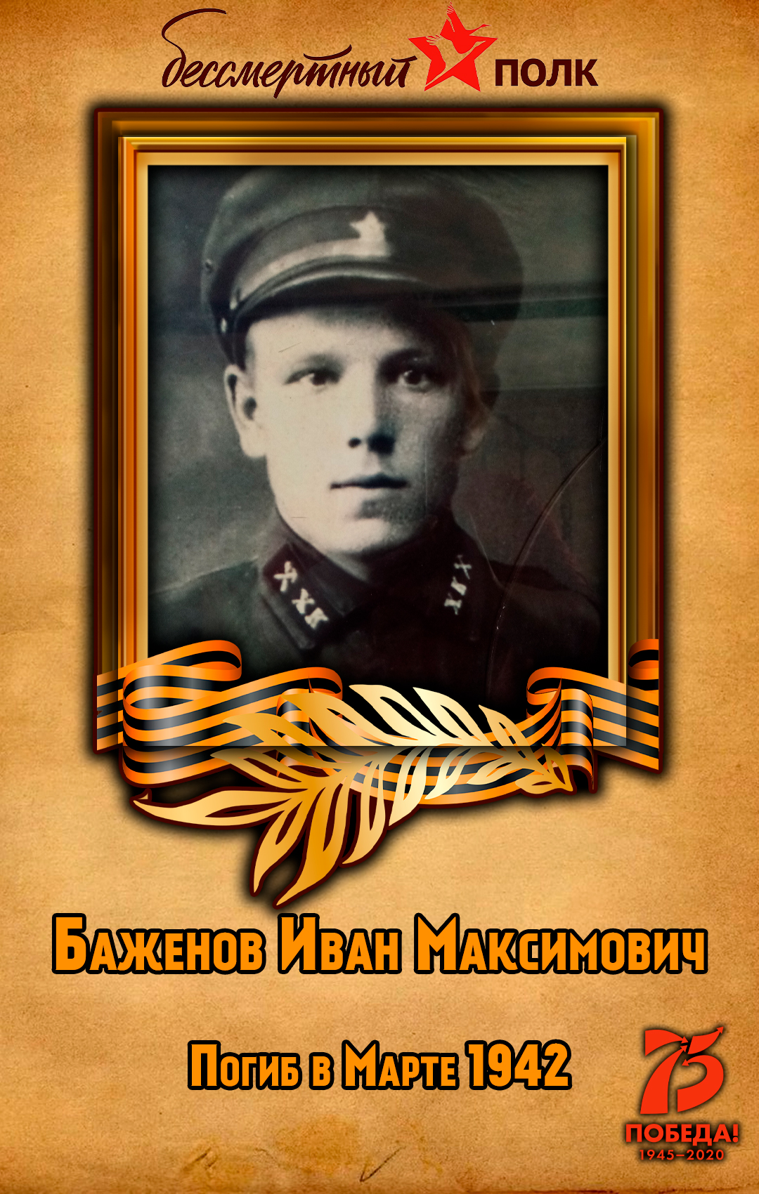 Баженов-Иван-Максимович