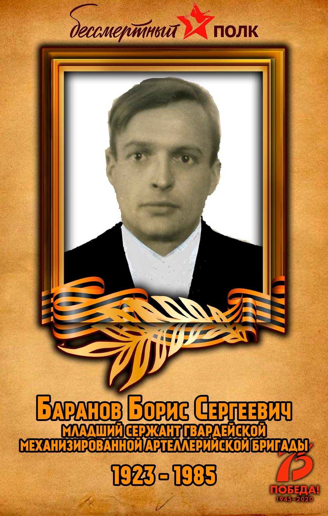 Баранов-Борис-Сергеевич