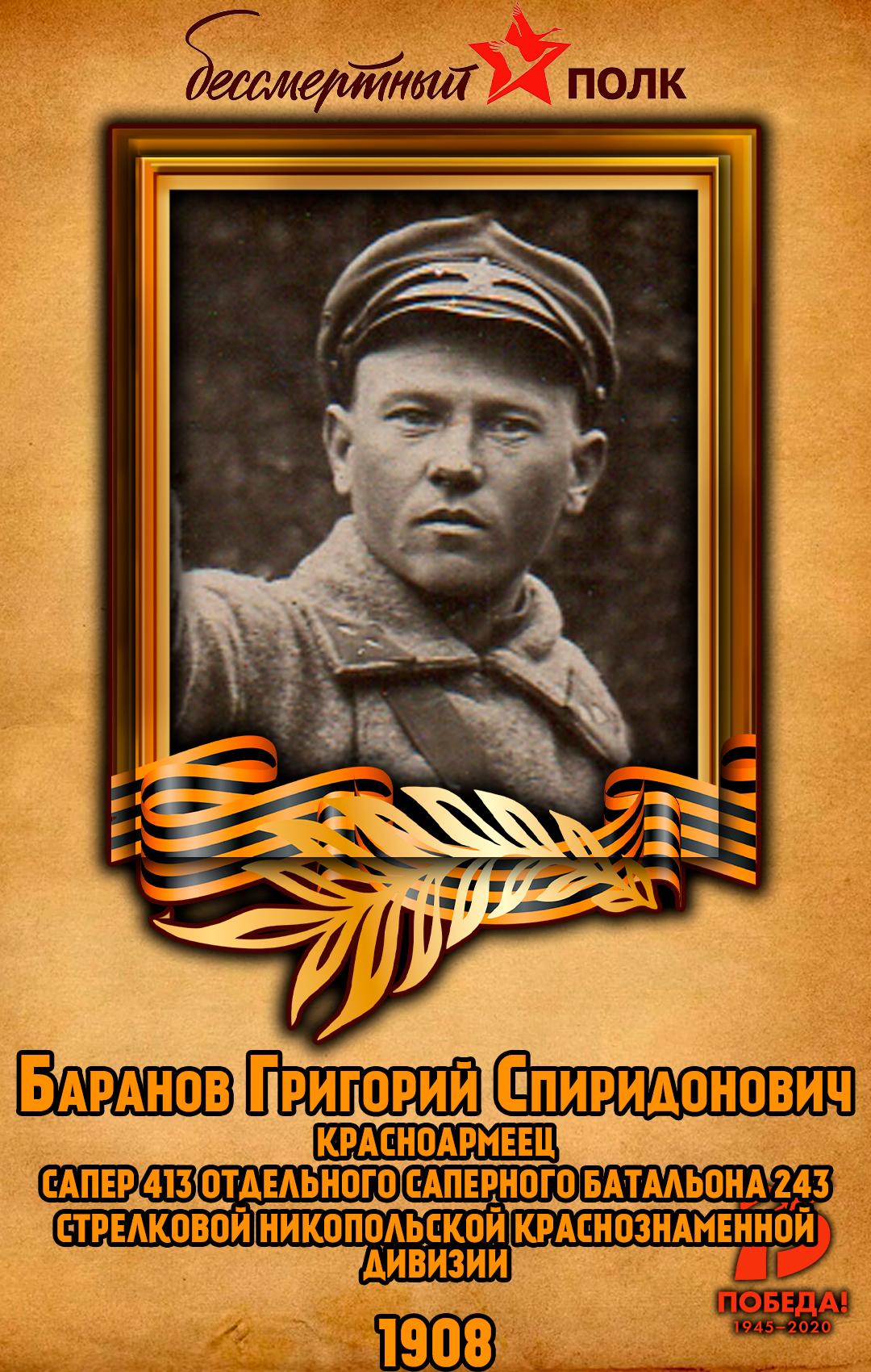 Баранов-Григорий-Спиридонович