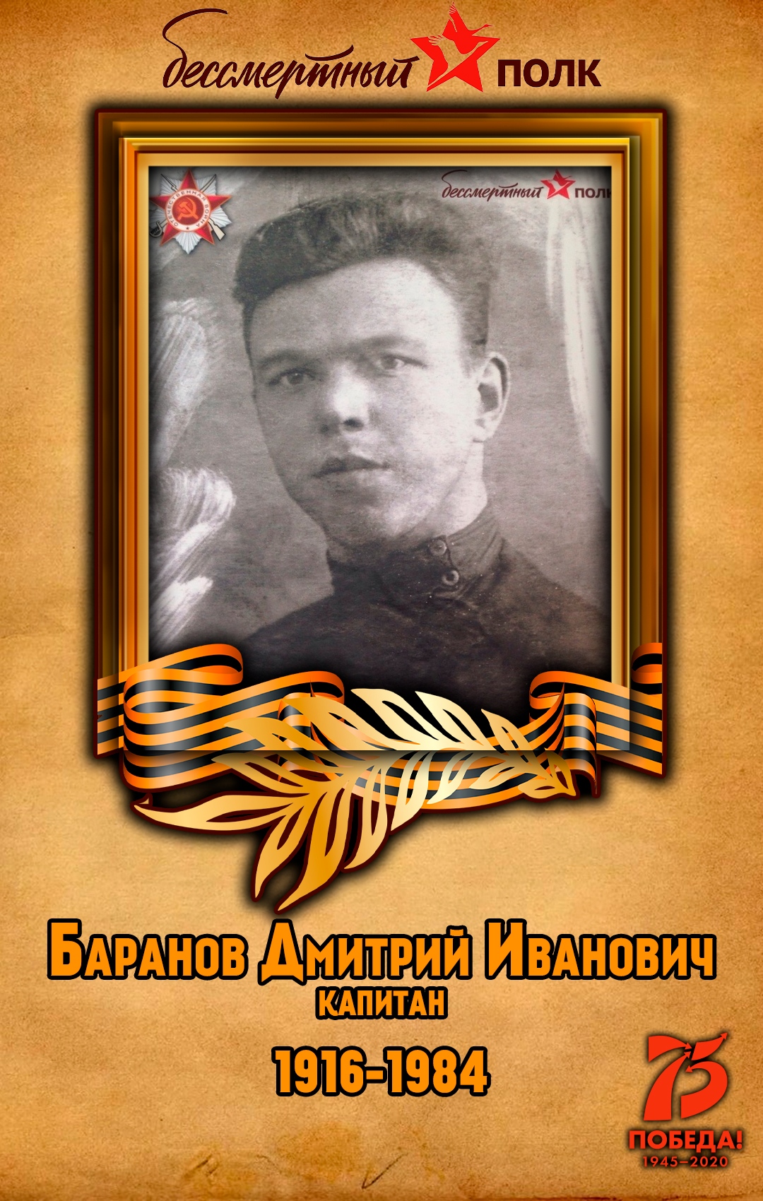 Баранов-Дмитрий-Иванович