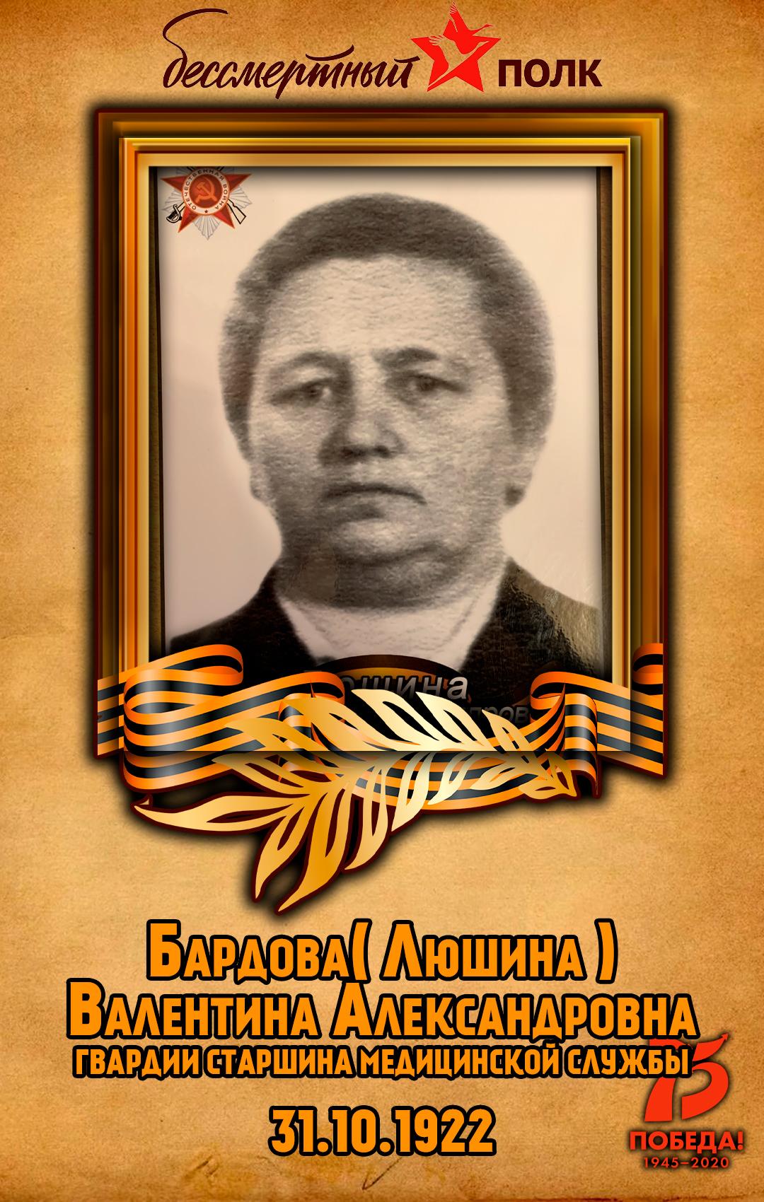 Бардова(-Люшина-)Валентина-Александровна