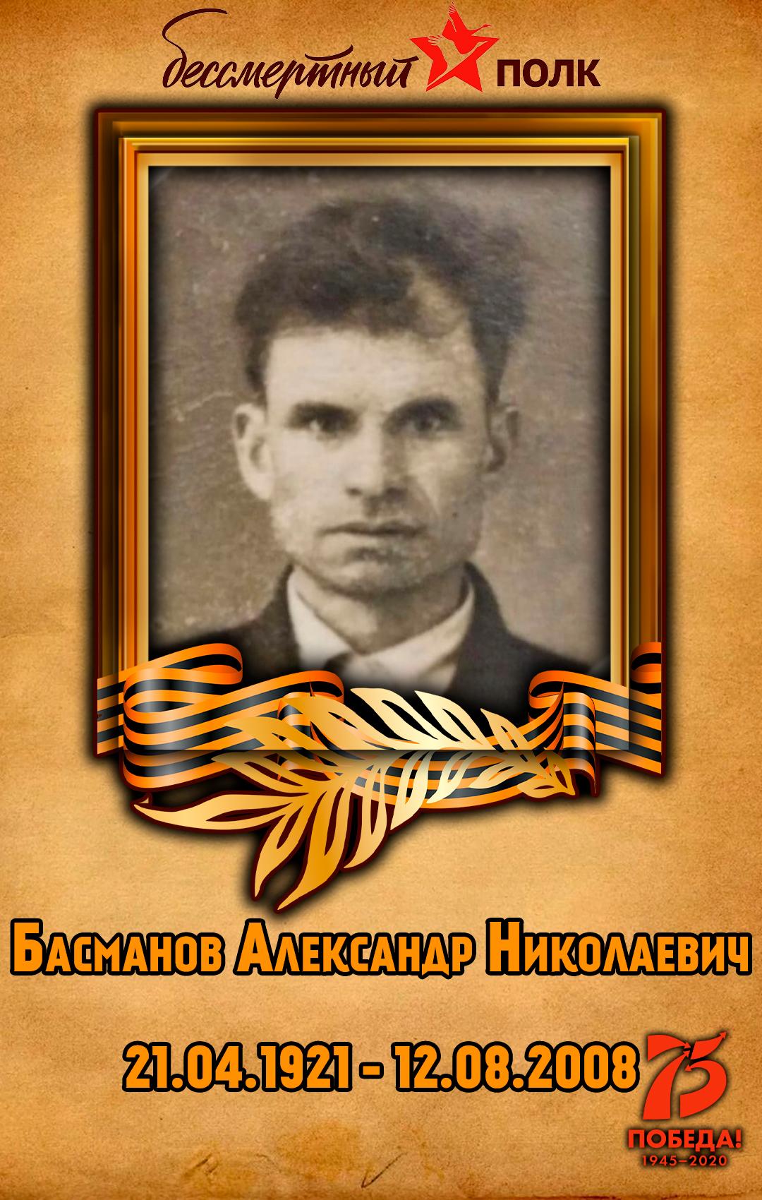 Басманов-Александр-Николаевич