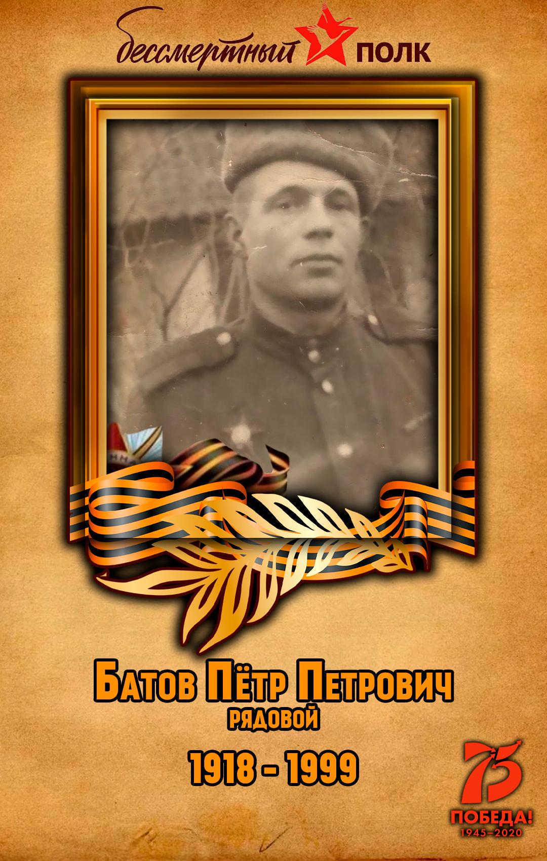 Батов-Пётр-Петрович