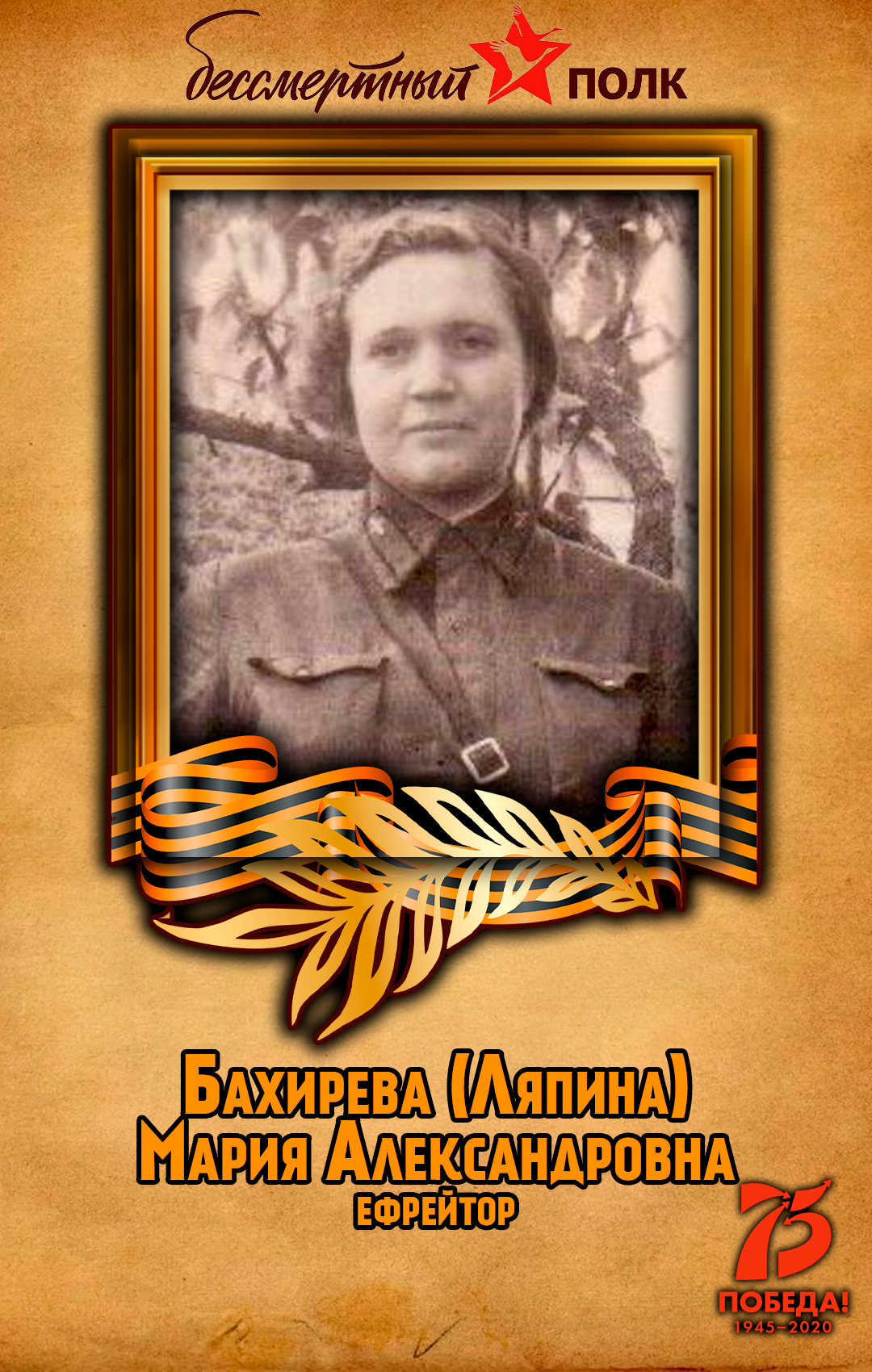 Бахирева-Мария-Александровна