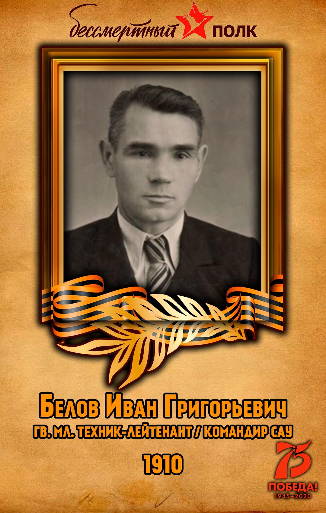 Белов-Иван-Григорьевич