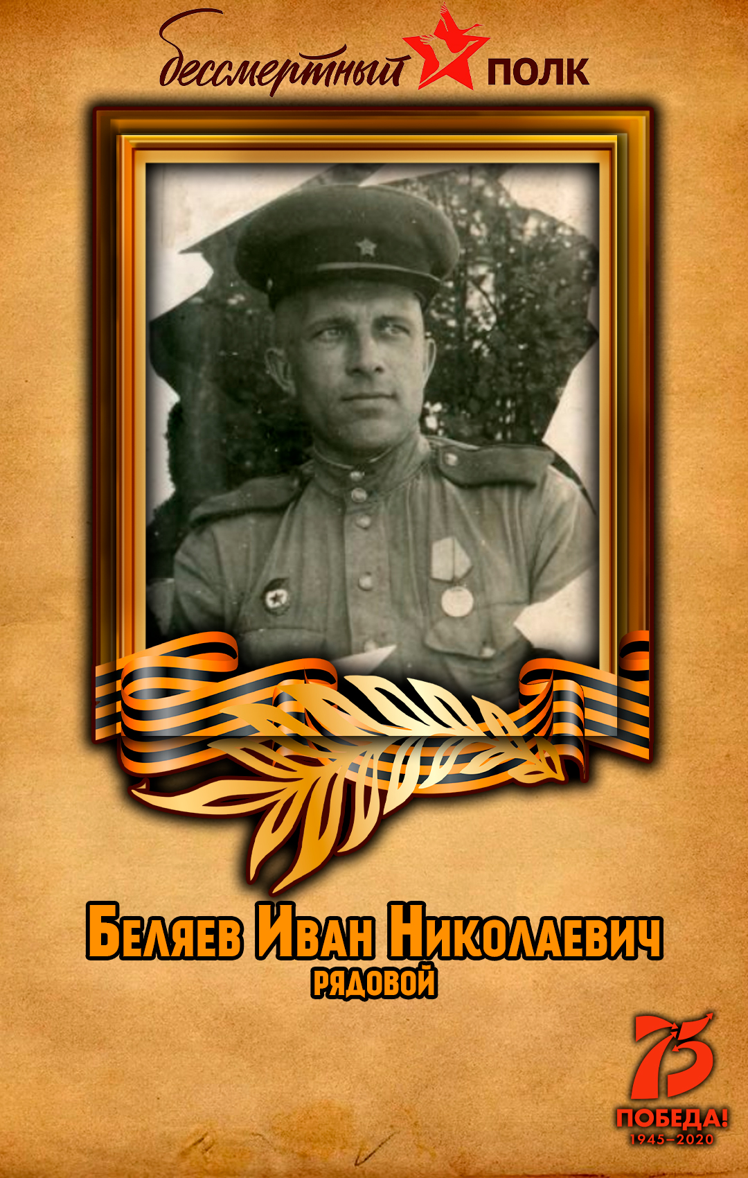 Беляев-Иван-Николаевич