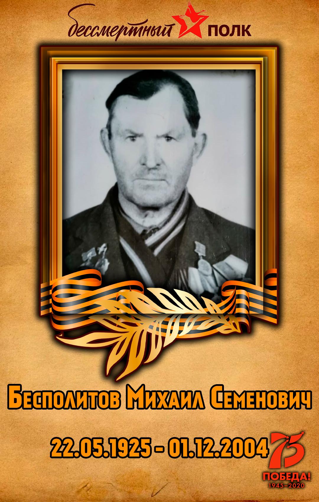 Бесполитов-Михаил-Семенович