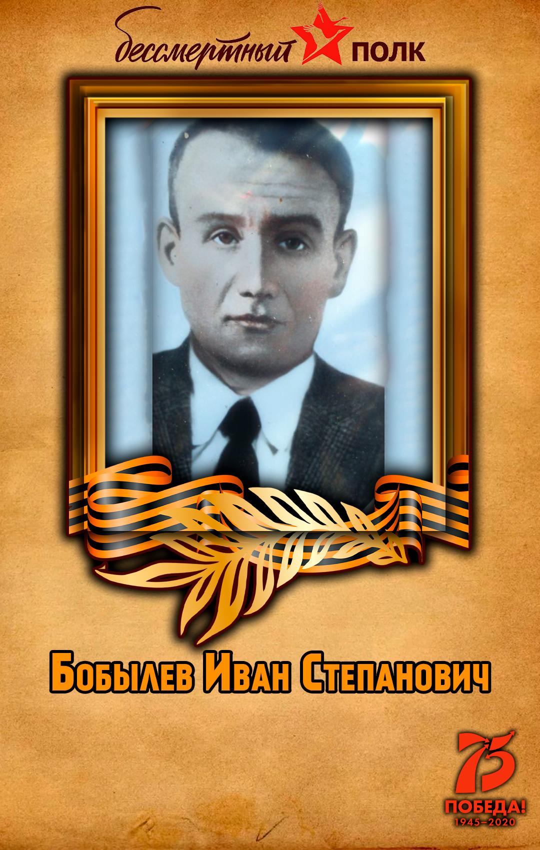 Бобылев-Иван-Степанович