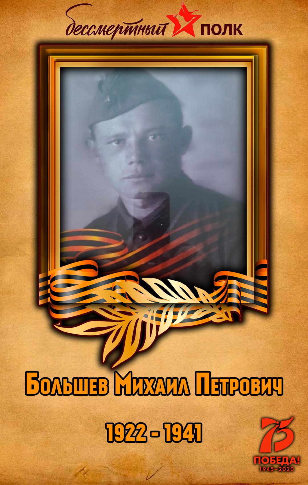 Большев-Михаил-Петрович