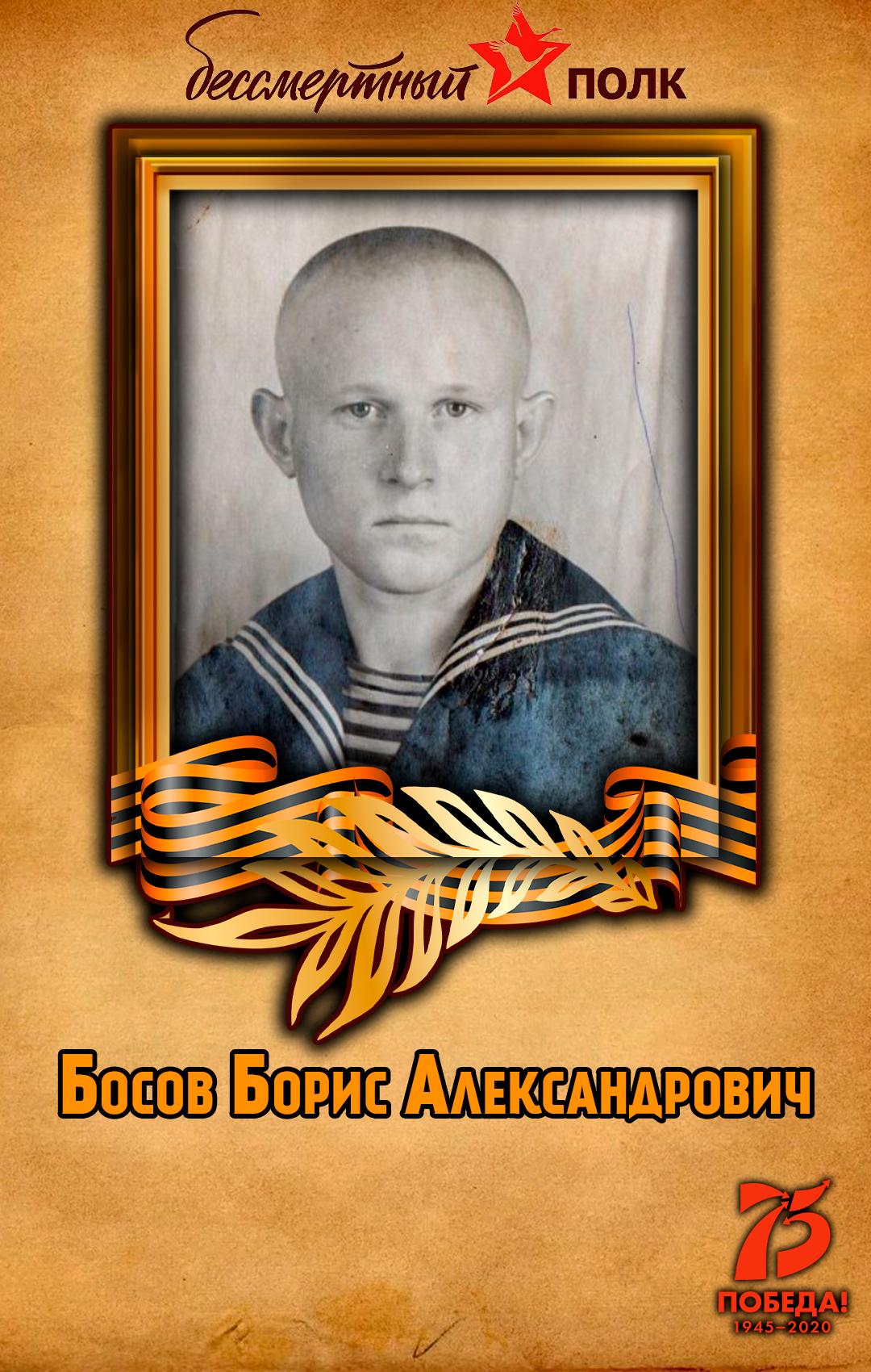 Босов-Борис-Александрович