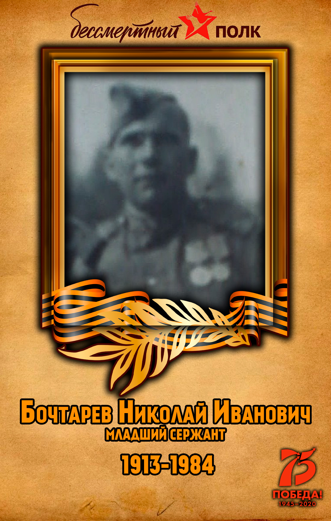 Бочтарев-Николай-Иванович