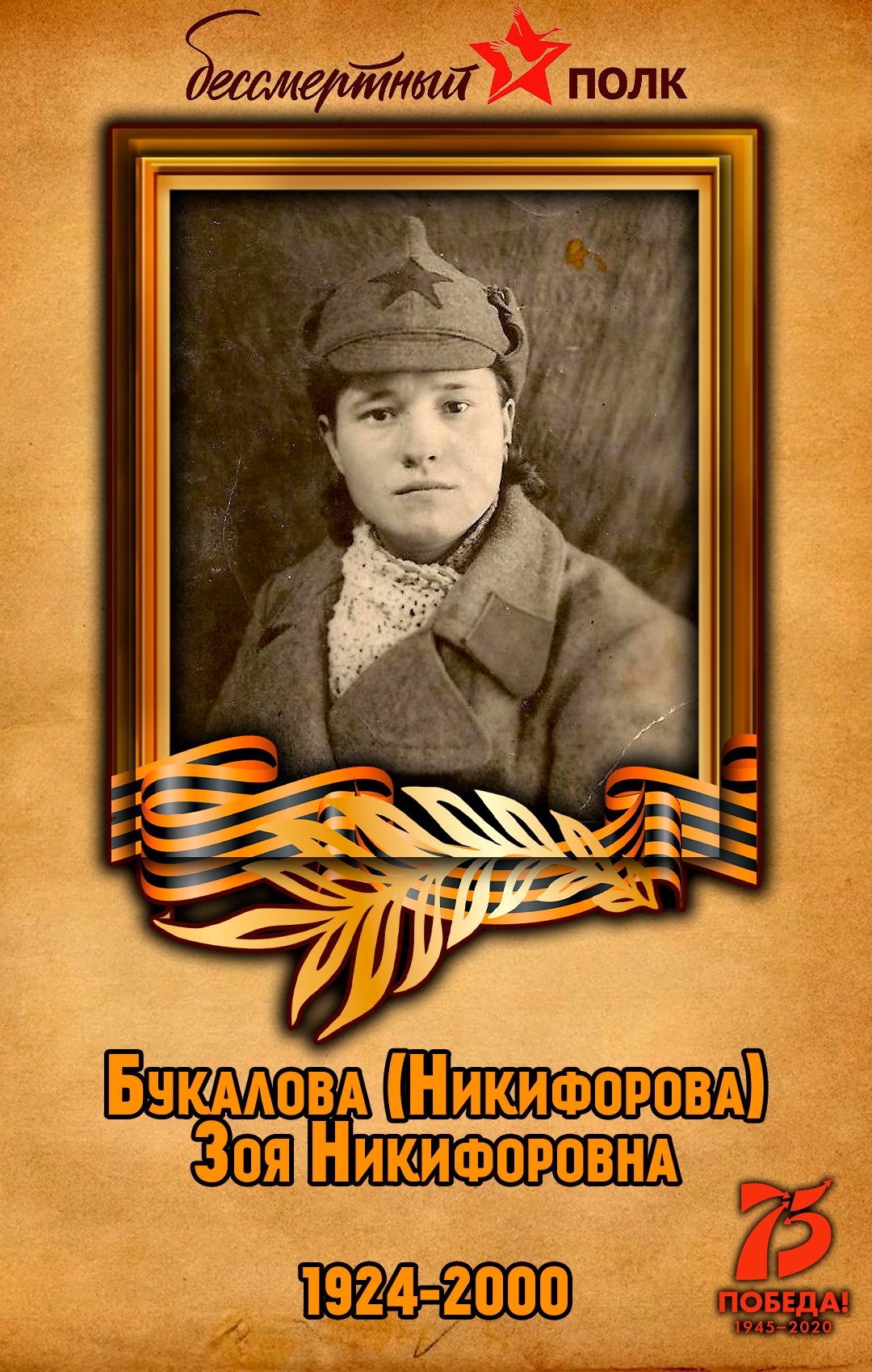 Букалова-Никифорова-Зоя-Никифоровна