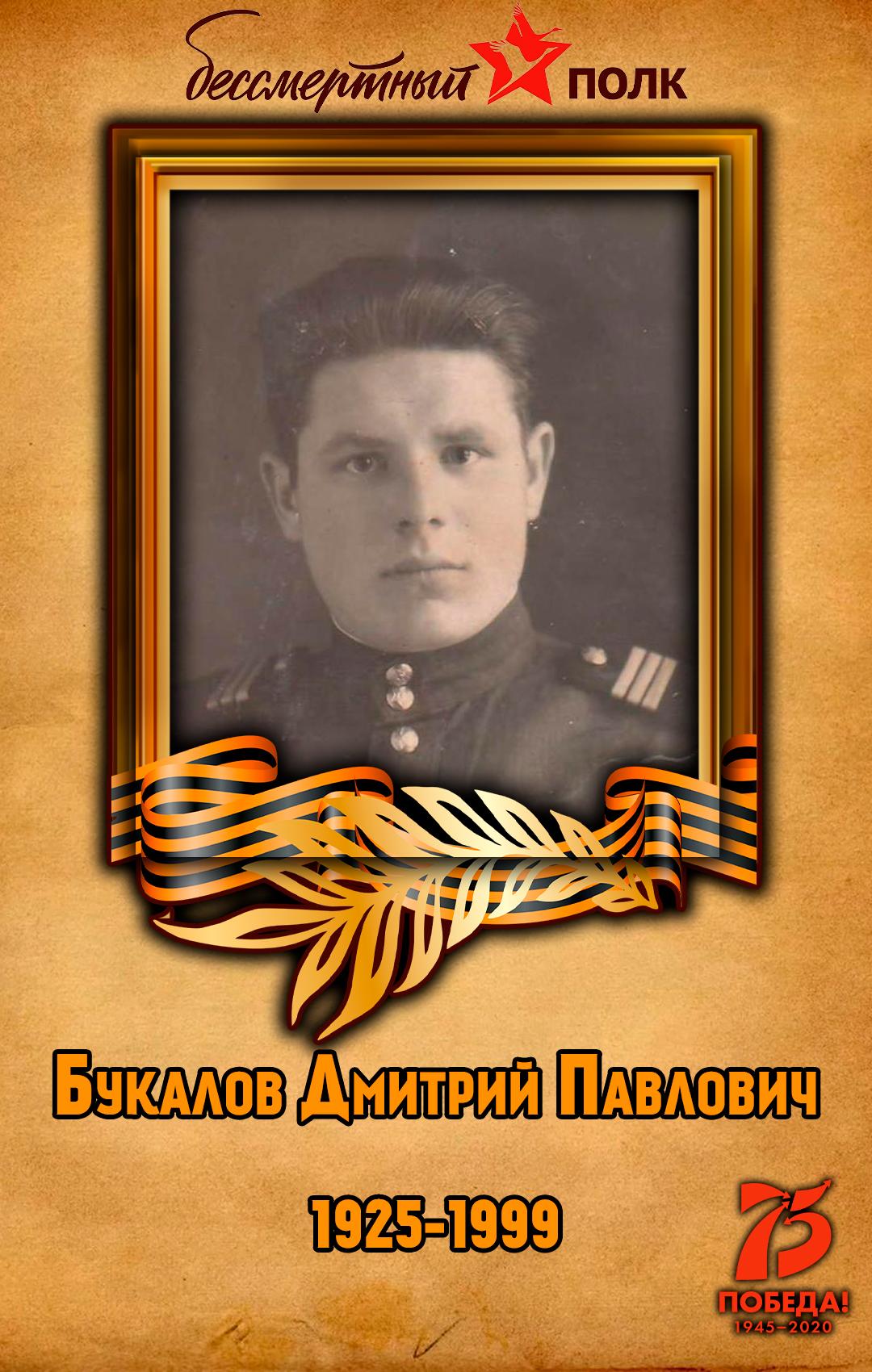 Букалов-Дмитрий-Павлович