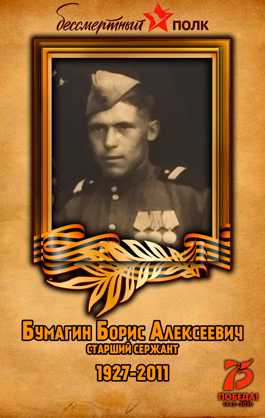 Бумагин-Борис-Алексеевич