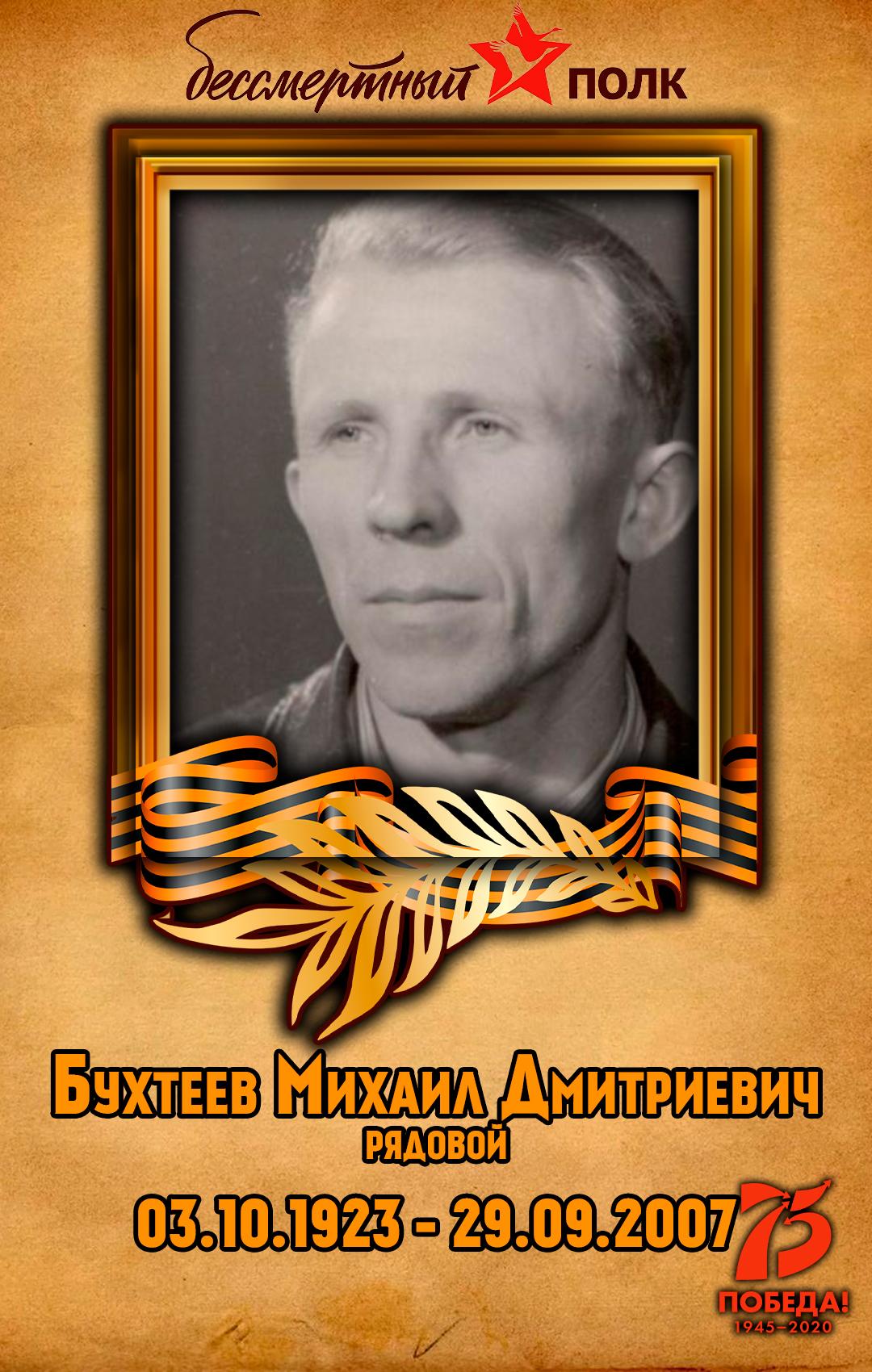 Бухтеев-Михаил-Дмитриевич