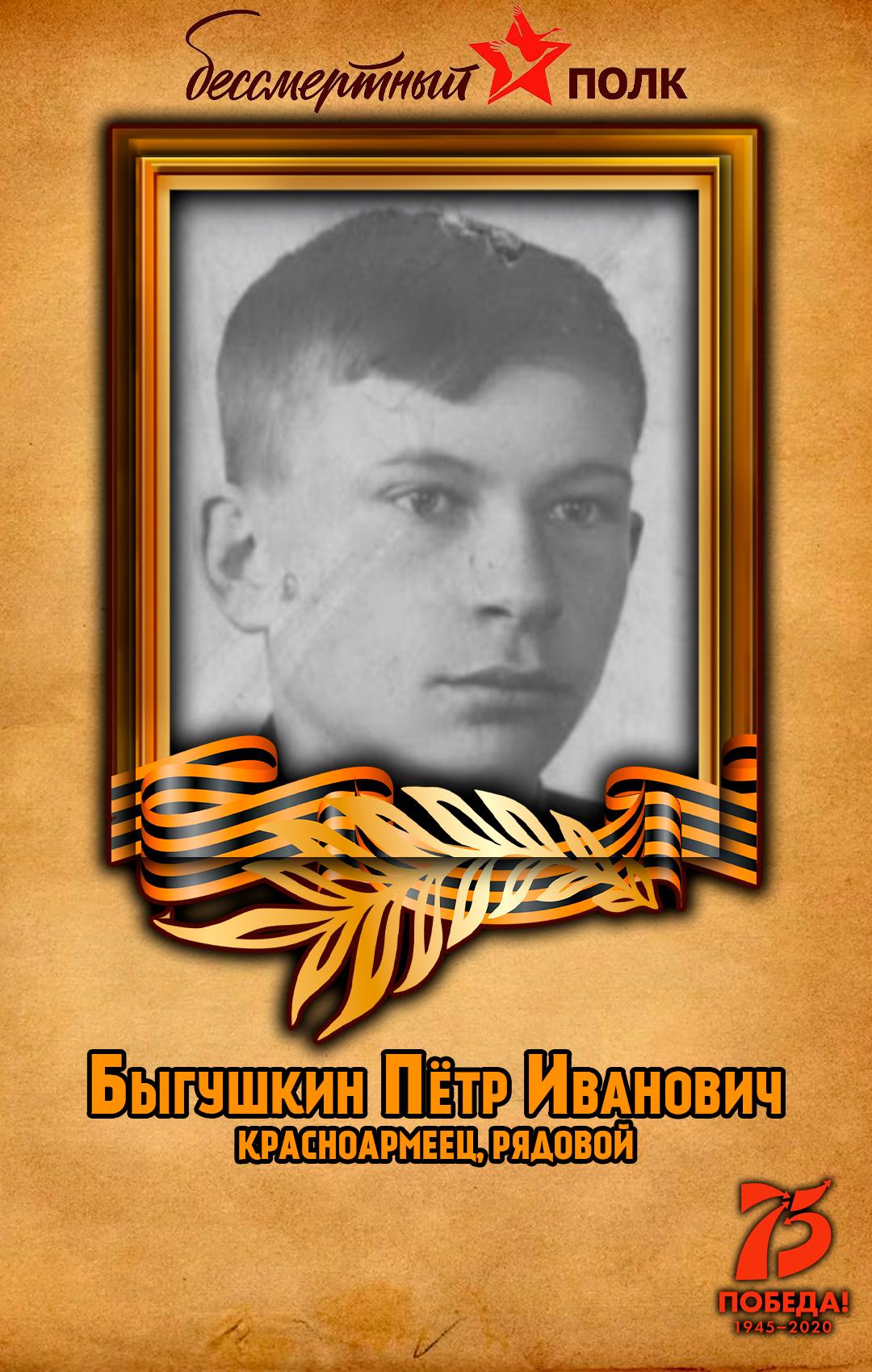 Быгушкин-Пётр-Иванович