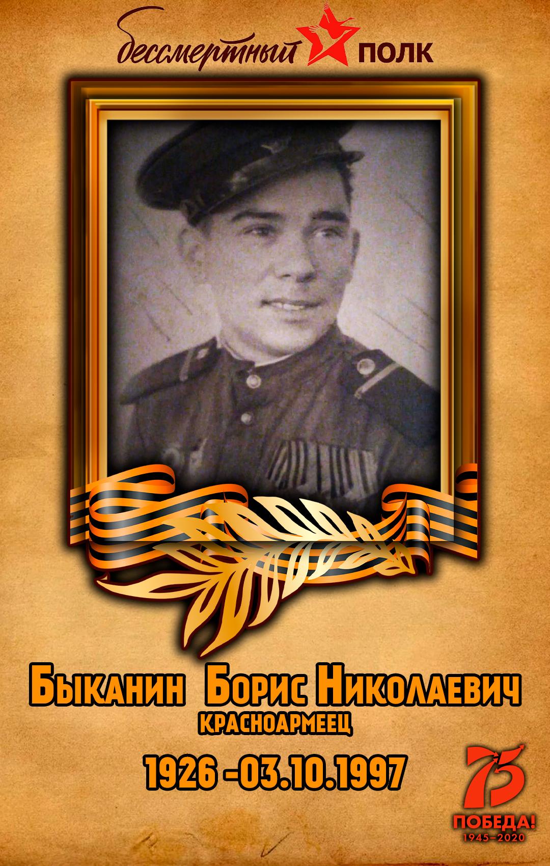 Быканин--Борис-Николаевич