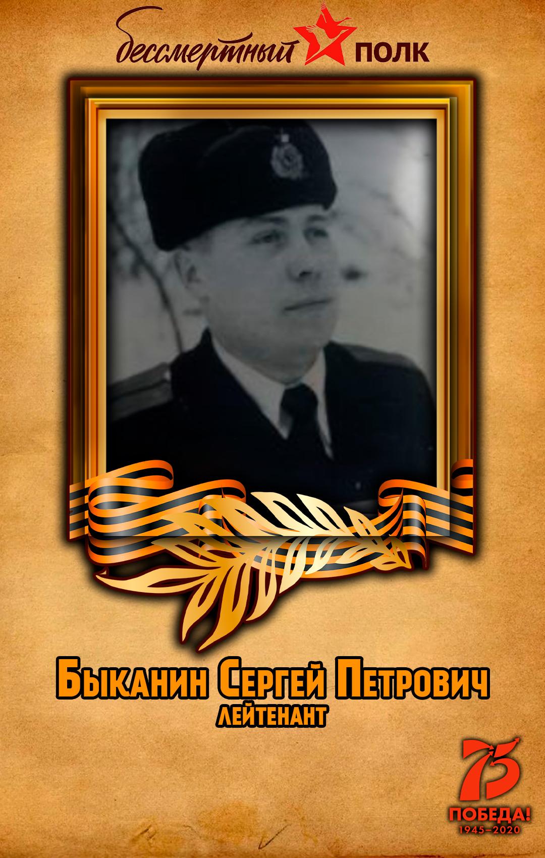 Быканин-Сергей-Петрович