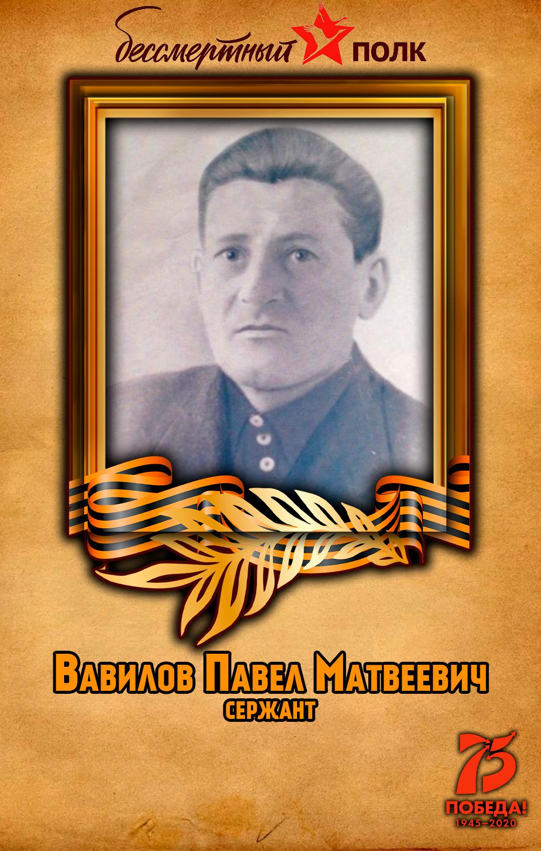 Вавилов-Павел-Матвеевич