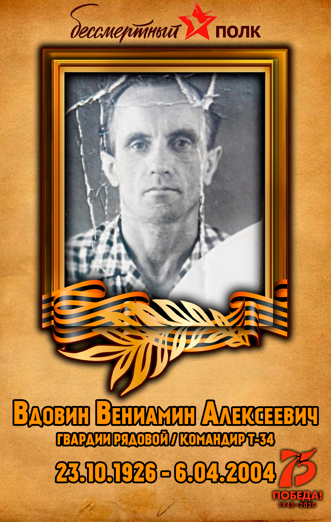 Вдовин-Вениамин-Алексеевич
