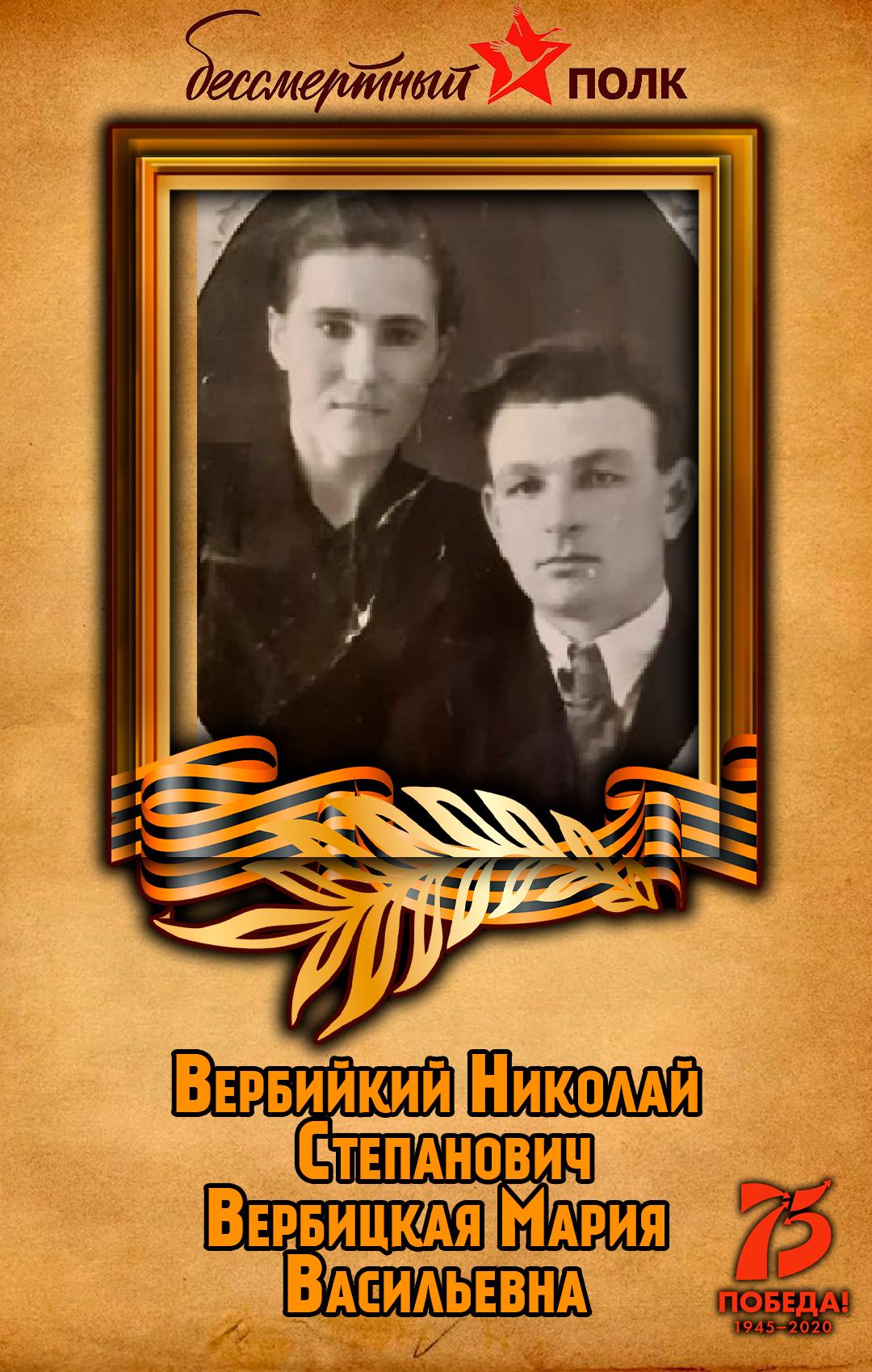 Вербийкий-Николай