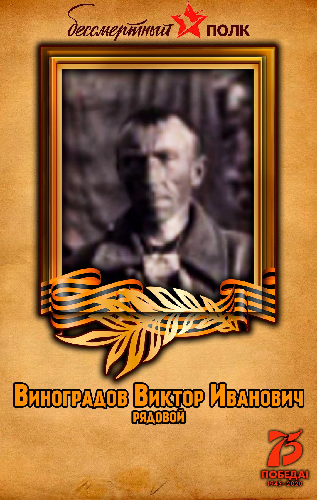 Виноградов-Виктор-Иванович