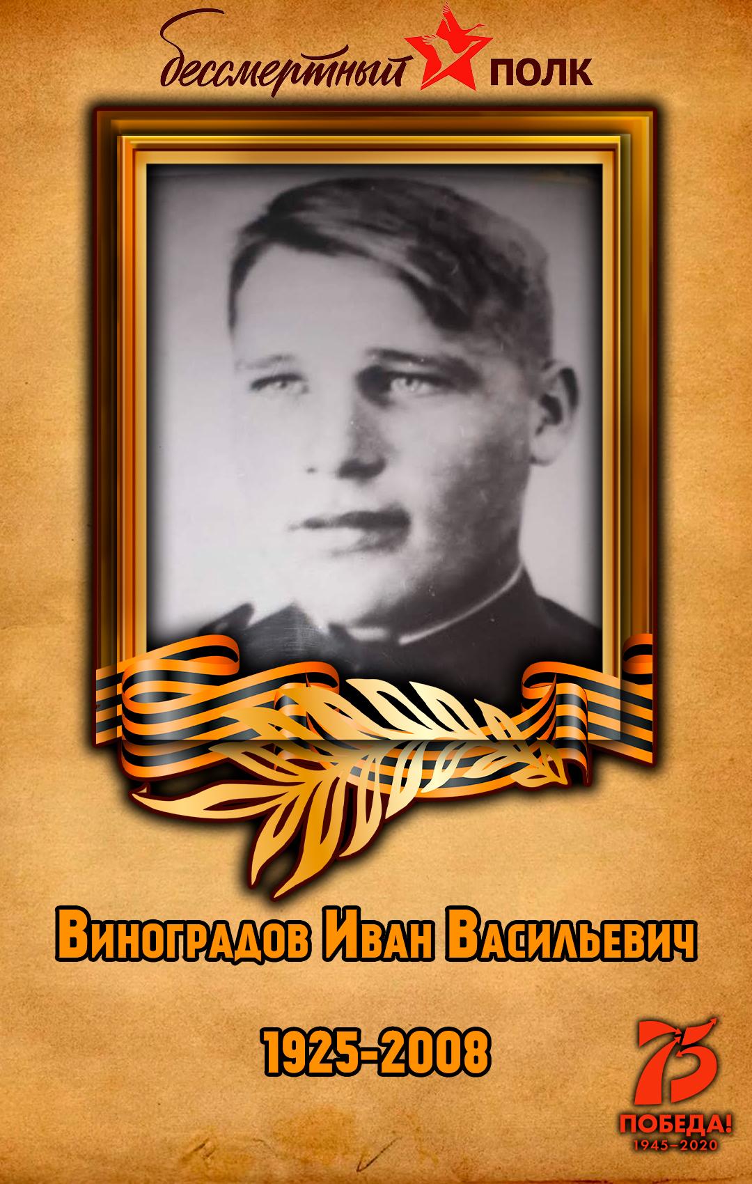 Виноградов-Иван-Васильевич