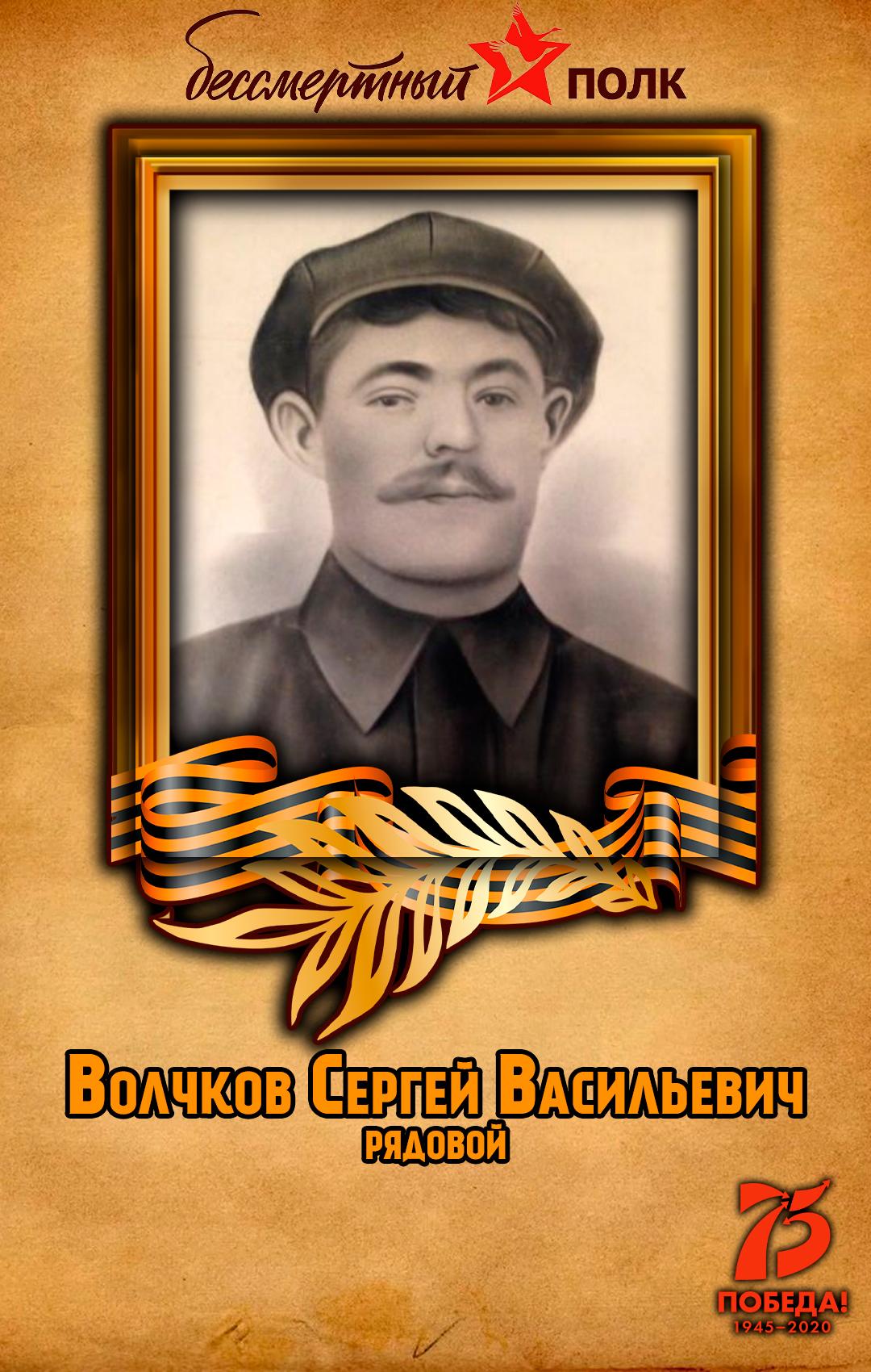 Волчков-Сергей-Васильевич
