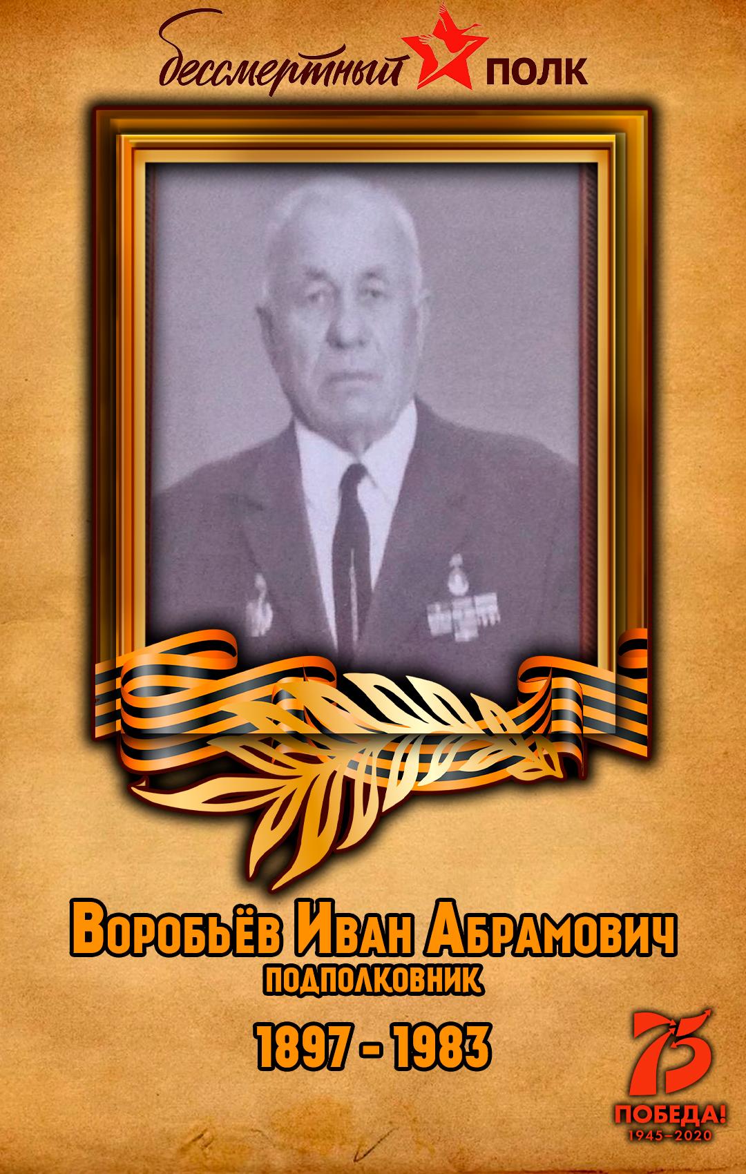 Воробьёв-Иван-Абрамович