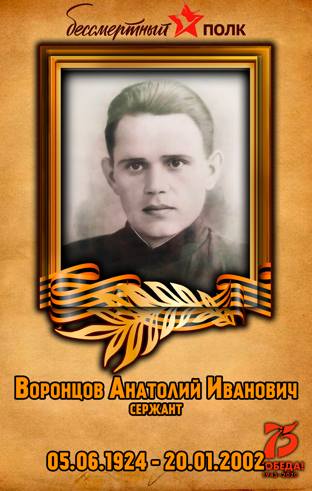 Воронцов-Анатолий-Иванович