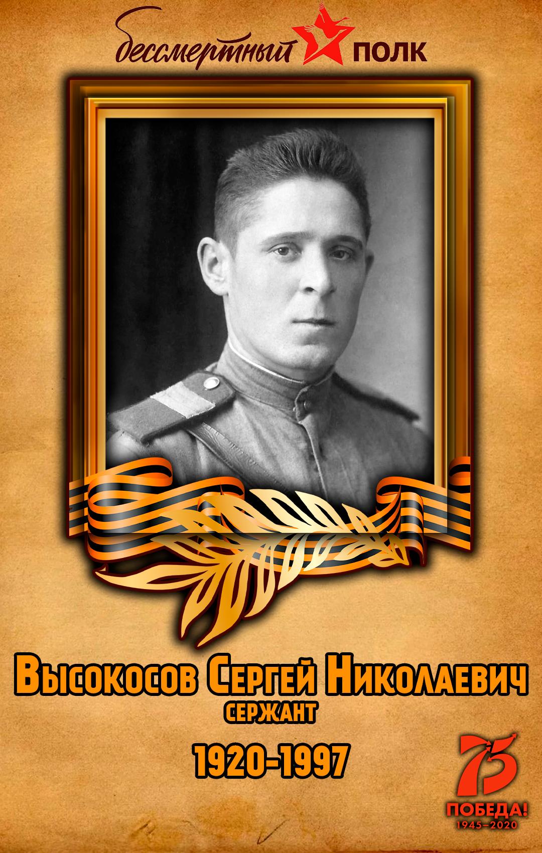 Высокосов-Сергей-Николаевич