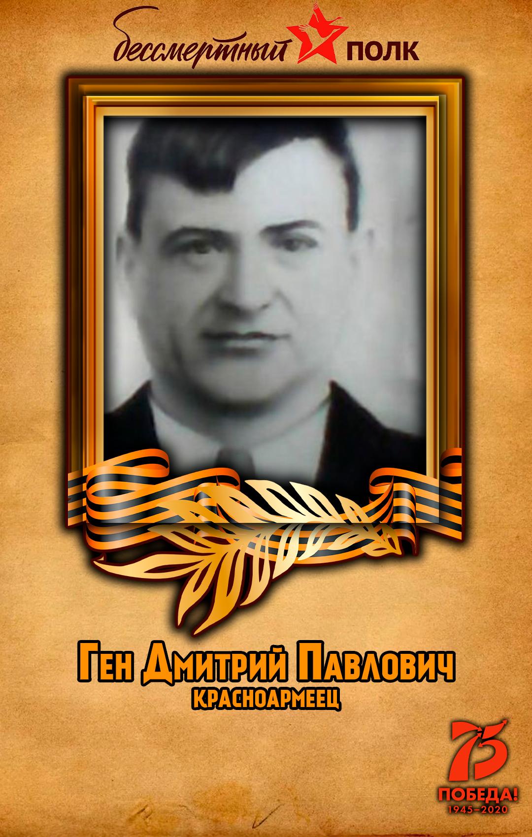 Ген-Дмитрий-Павлович